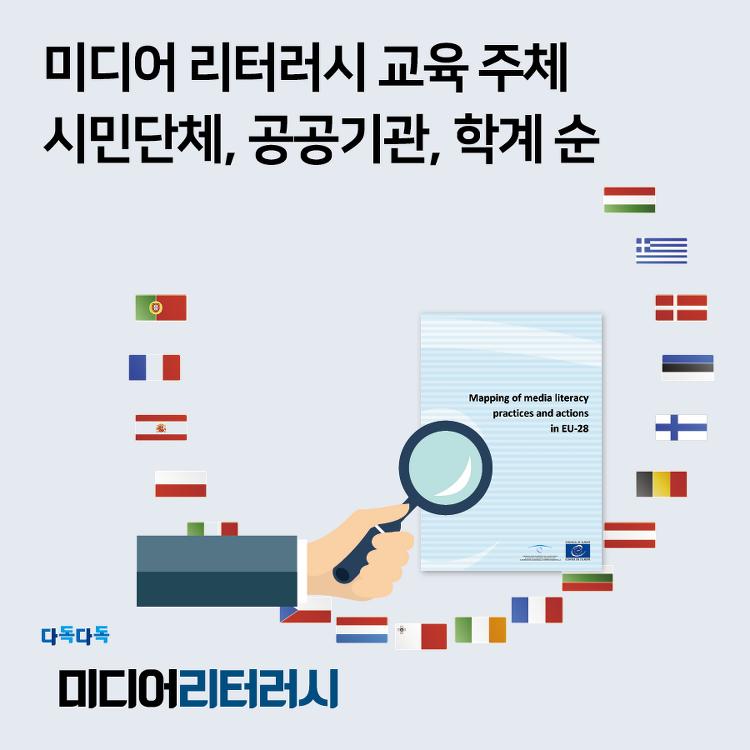 EU 28개국의 미디어 리터러시 현황 보고서