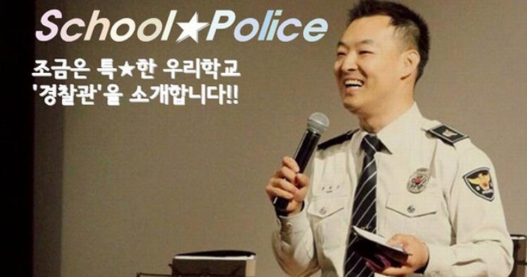 조금 특별★한 우리학교 학교전담경찰관(SPO)을 소개합니다!