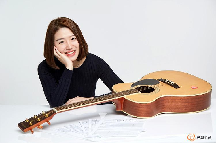 한화건설 IT 기획팀 이정아 사원, 통기타 선율에 겨울 감성을 담다!