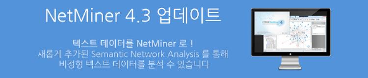 [공지] NetMiner 4.3, 텍스트 분석이 NetMiner로 가능해집니다!