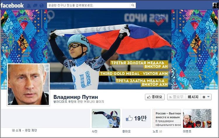 푸틴 대통령 페이스북 팬페이지 커버사진 안현수로! 안현수 금메달 러시아 언론 반응