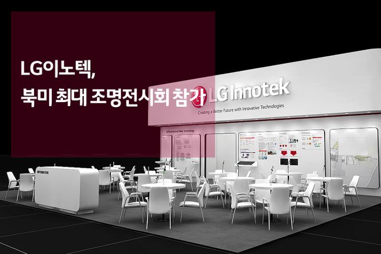 LG이노텍, 북미 최대 조명전시회 참가