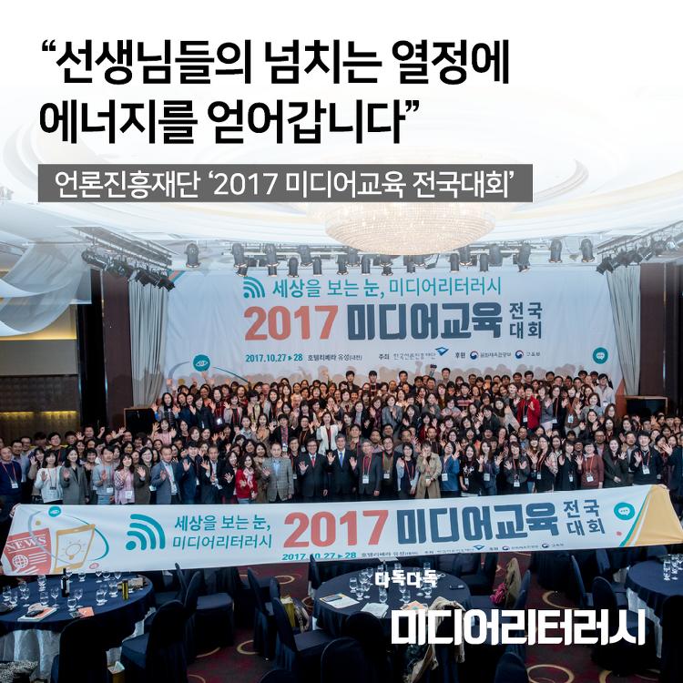언론진흥재단 '2017 미디어교육 전국대회'