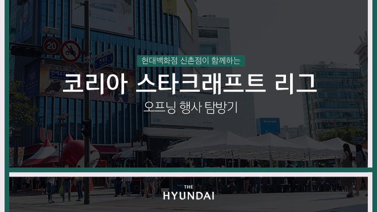 현대백화점 신촌점이 함께하는 '코리아 스타크래프트 리그' 오프닝 행사 탐방기