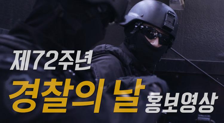 제72주년 경찰의 날 홍보영상을 공개합니다!