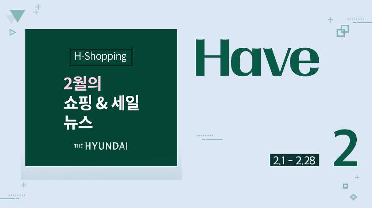 [H-Shopping] 현대백화점 2월 쇼핑 & 세일 뉴스