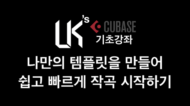 [Cubase Pro 9.5] 큐베이스 프로 9.5 강좌 #23 - 나만의 템플릿을 만들어..