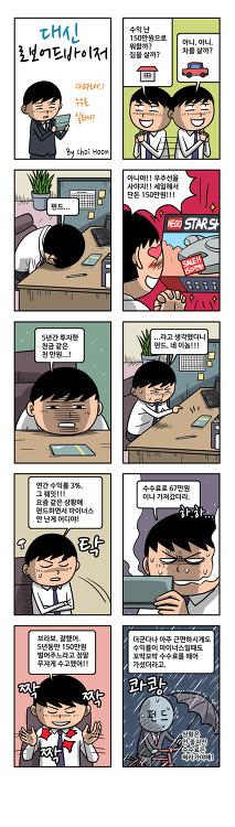 [광고/홍보만화]대신증권