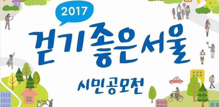 2017 걷기 좋은 서울 시민공모전을 개최합니다.