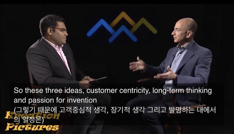 아마존 베조스 경영전략, 고객중심적 생각, 장기적 생각, 발명하고 실패, 무한 반복 relentless.com