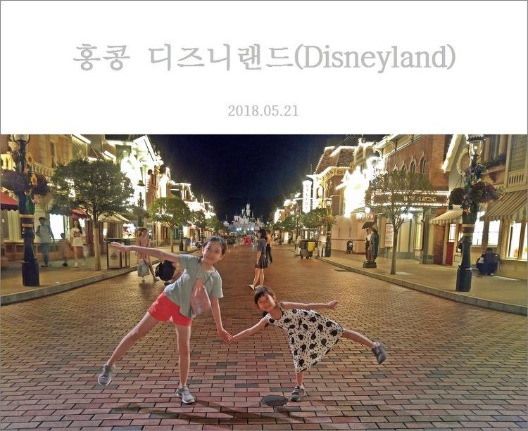 [홍콩-마카오 여행] 홍콩 디즈니랜드에서 물개박수를 이끌어낸 그리즐리 마운틴 / RC레이서 / 토이솔저 낙하산 드랍 / 야간 퍼레이드