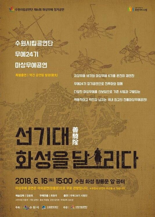 수원 시립 공연단 마상무예 공연