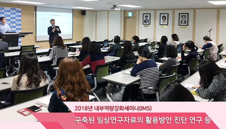 [2018. 3. 27.] NECA 내부역량강화 세미나 '구축된 임상연구자료의 활용방안 진단 연구' 등 개최