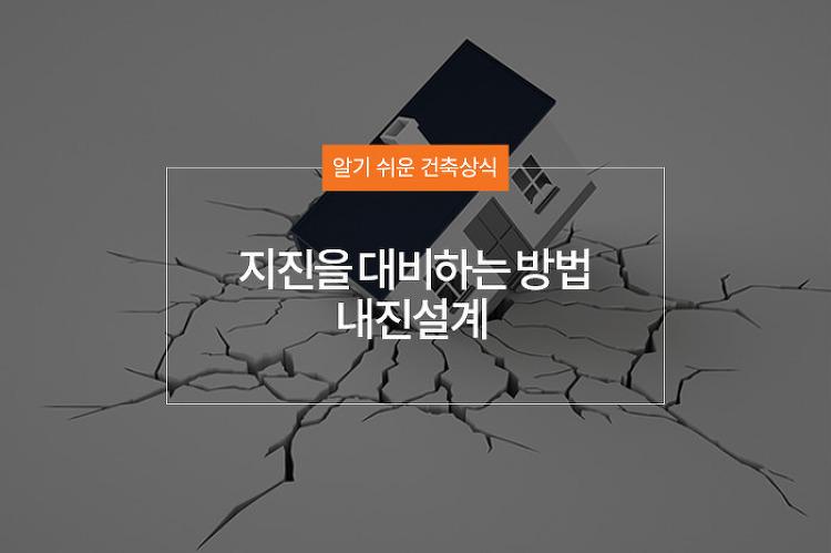 지진을 대비하는 방법, 내진설계