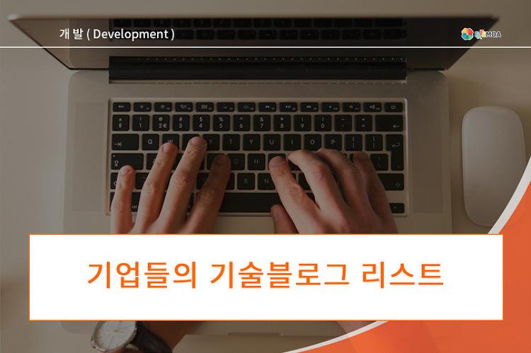 [개발] 기업들의 기술블로그 (tech blog , engi..