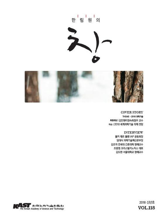 '한림원의 창', 2018년도 신년호 발간
