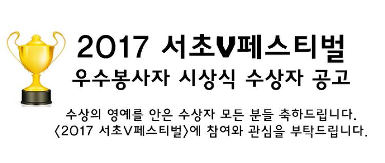 [공고]서초V페스티벌 우수봉사자(단체) 선정..