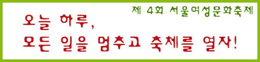 여자, 일에 대해 말하다 _4회 서울여성문화축제 기획대담 2
