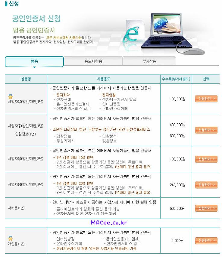 한국정보인증(KICA) 범용 공인인증서 무료 발급 갱신 받는 방법