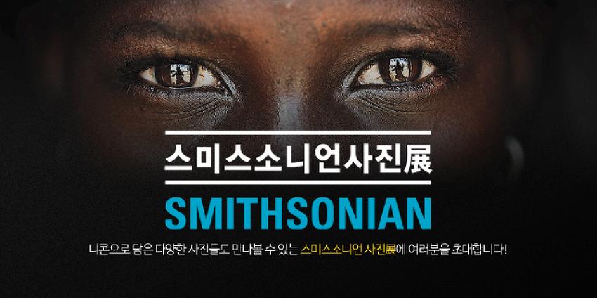 [진행중] 스미스소니언 사진展에 여러분을 초대합니다.