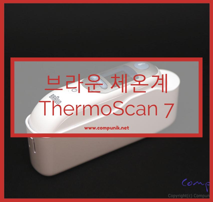 브라운체온계 IRT6520 써모스캔7 직구및 사용..