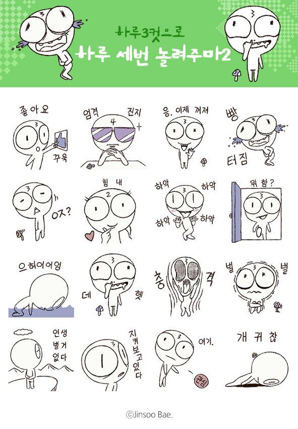 [카카오톡 이모티콘] '하루 3컷으로 하루 세 번 놀려주마 시즌2' 카카오톡 이모티콘 출시!