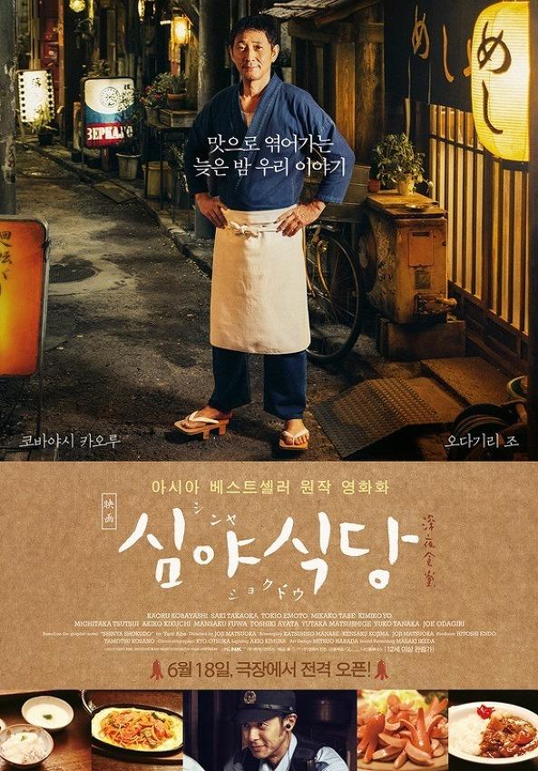 심야식당 - [映画 深夜食堂, Midnight Diner, 2015]