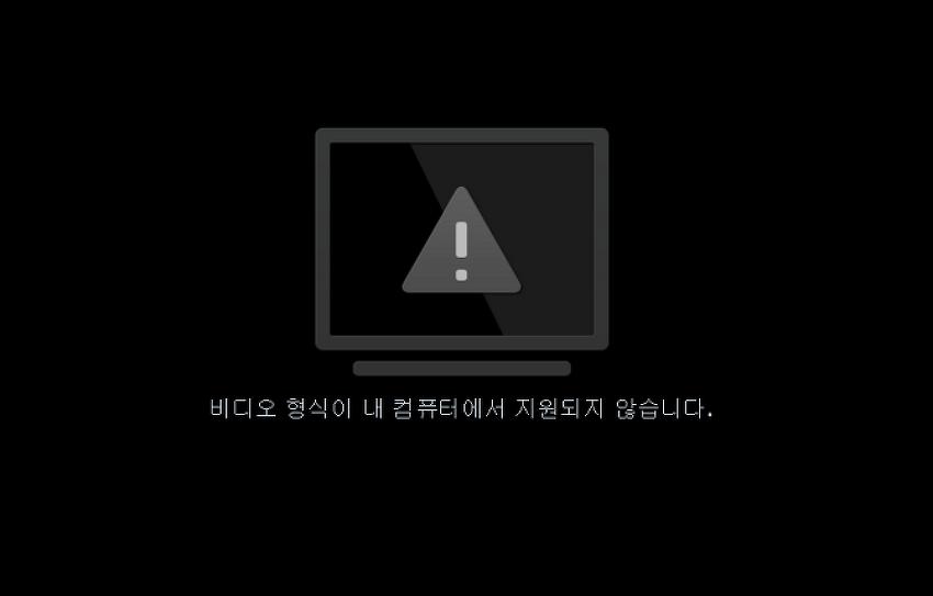 시놀로지 나스 팁, 윈도우 DS VIDEO 지원되지 않는 비디오 해결..