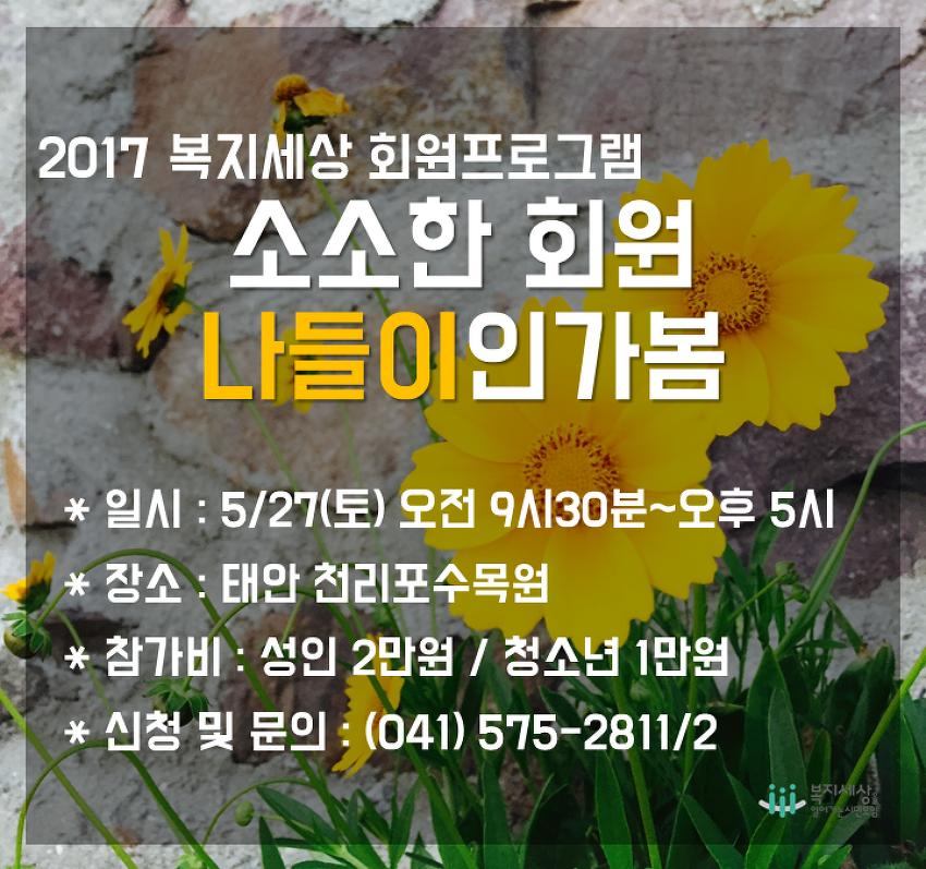 [회원프로그램] 소소한 회원 나들이인가봄