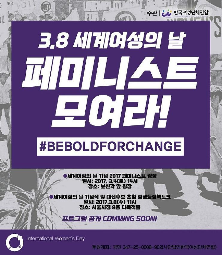 제33회 한국여성대회 - 3.8 세계여성의 날 기념 2017 페미니스트 광장(2017.03.04 토 14시, 광화문 광장)