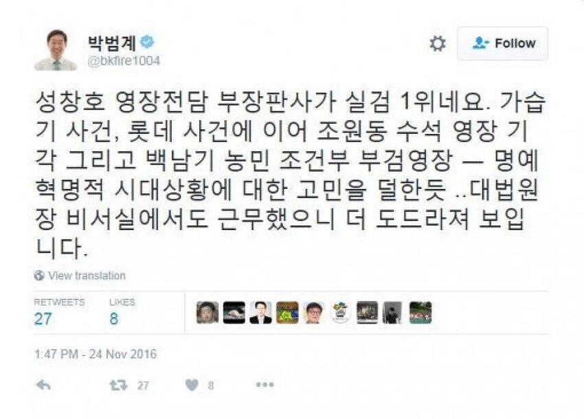성창호 판사 김기춘 조윤선 구속영장 발부 확실시