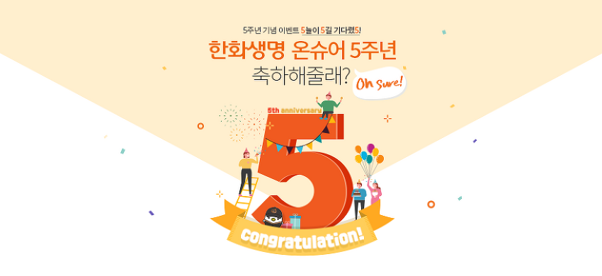 5늘이 5길 기다렸5! 온슈어 5주년 축하 이벤트에 참여하고 특별 기념 경품 받으세요!