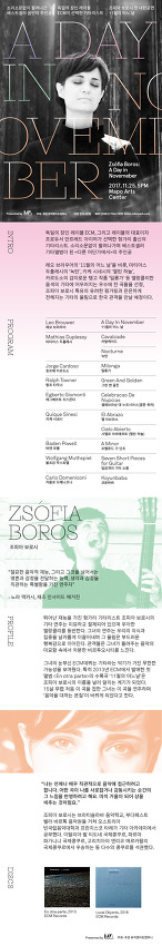 [2017년 11월 25일] 조피아 보로시 첫 내한공연 '11월의 어느 날'