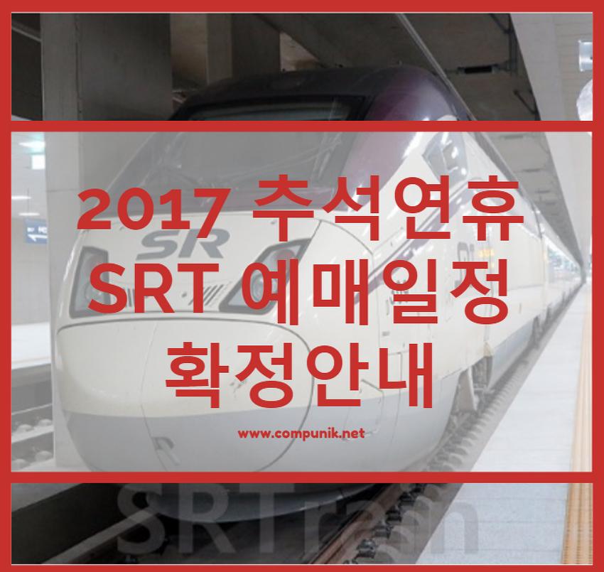 2017 추석 srt기차표 예매일정 / 예매방법 안내