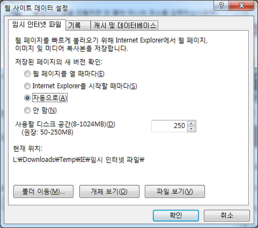 브라우저별 임시 인터넷 파일 위치 경로