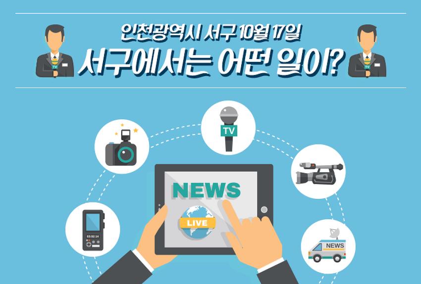 인천시 서구 10월 17일 뉴스 '서구에서는 어떤 일이?'