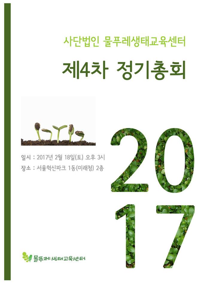 2017 물푸레생태교육센터 정기총회