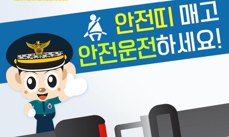 안전띠 매고 안전운전 하세요!