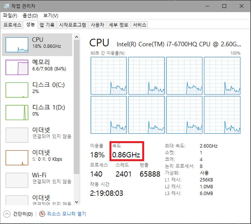 전원 옵션에서 CPU 사용율 조절