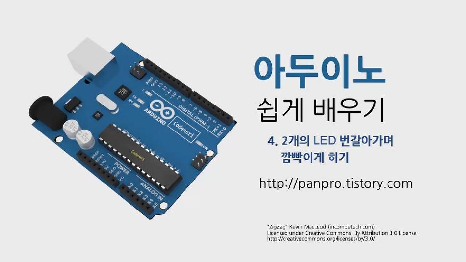 아두이노 쉽게 배우기 - 004. LED 2개 번갈아가며 깜빡이게 하기