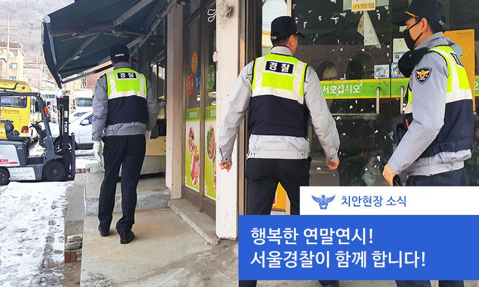 행복한 연말연시! 서울경찰이 함께 합니다!