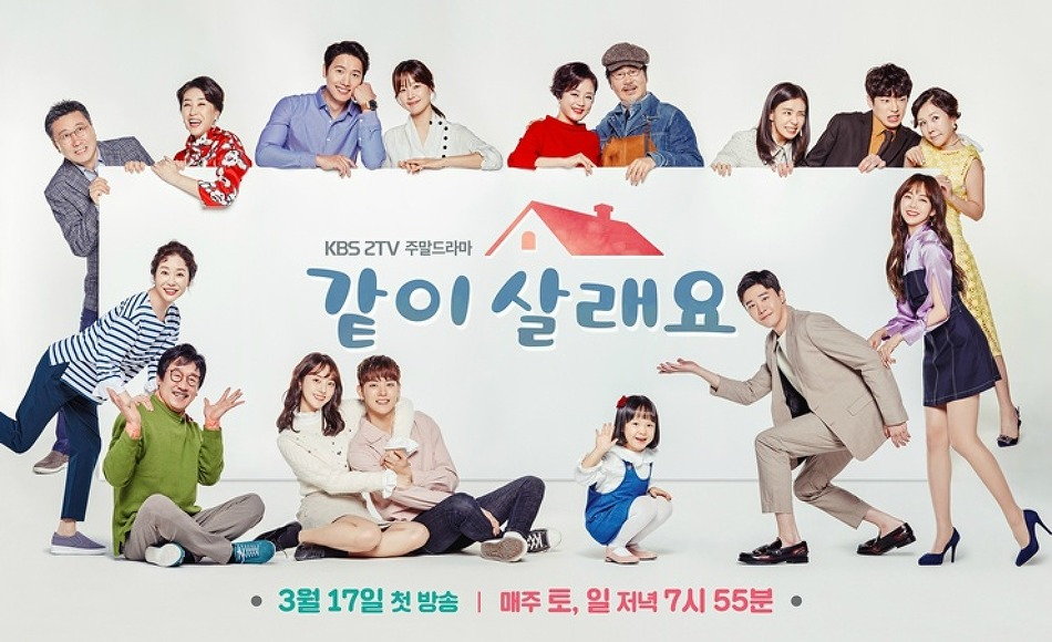 KBS2주말드라마 <같이 살래요> 협찬 가구