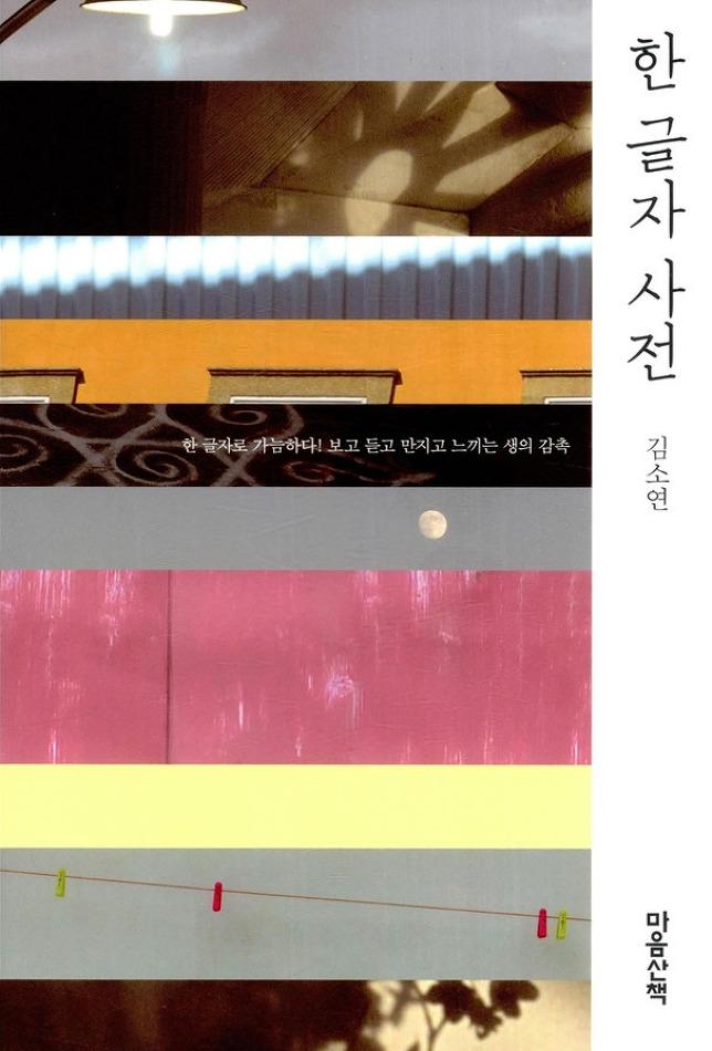 [수필][한 글자 사전]-김소연