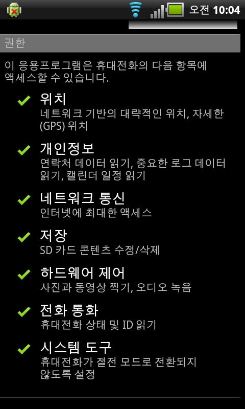 스마프폰 앱의 권한