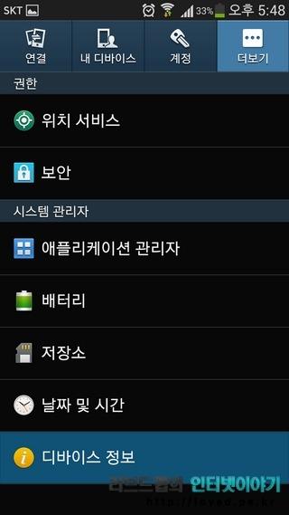 갤럭시S4 LTE-A, 갤럭시S4, 갤럭시S4 펌웨어 업데이트, 펌웨어, 업데이트, 갤럭시S4 LTE-A 레드 오로라, 후기