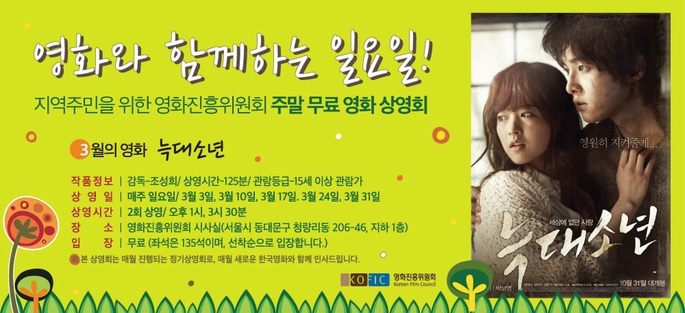 영화진흥위원회 주말 한국영화 무료상영회 : 3월의 영화 '늑대소년'