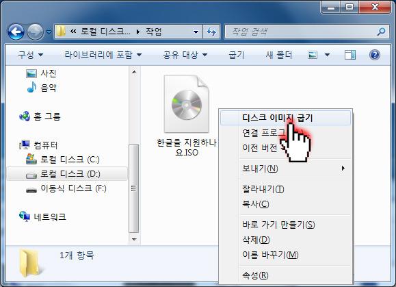[iso, img 굽기]Windows7 디스크 이미지 버너