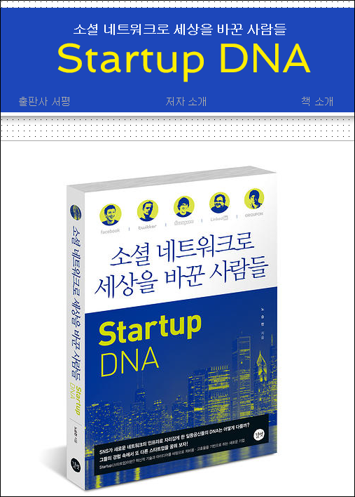 Startup_DNA_Promotion_Page_02