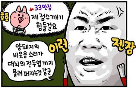 마조앤새디 애니팡 중독5