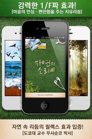 자연의 소리 Premium 아이폰 슬립 사운드 안정 휴식